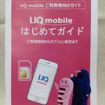 uqモバイル沖縄に乗り換えて1年経過!問題なく使えた?本当に安くなった??